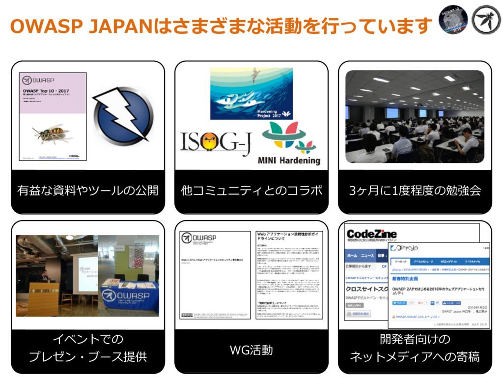 OWASP JAPANはさまざまな活動を⾏っています 3ヶ⽉に1度程度の勉強会 イベントでの ...