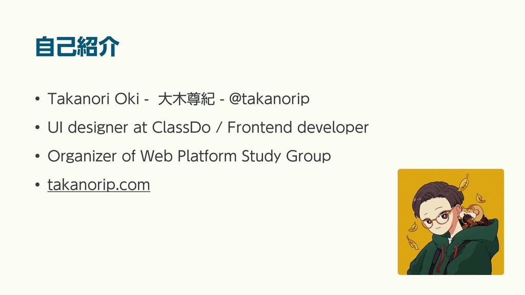 自己紹介 • Takanori Oki - 大木尊紀 - @takanorip • UI de...