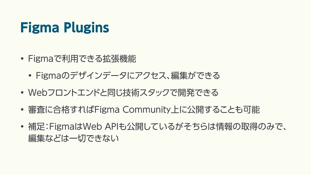 Figma Plugins • Figmaで利用できる拡張機能 • Figmaのデザインデータ...