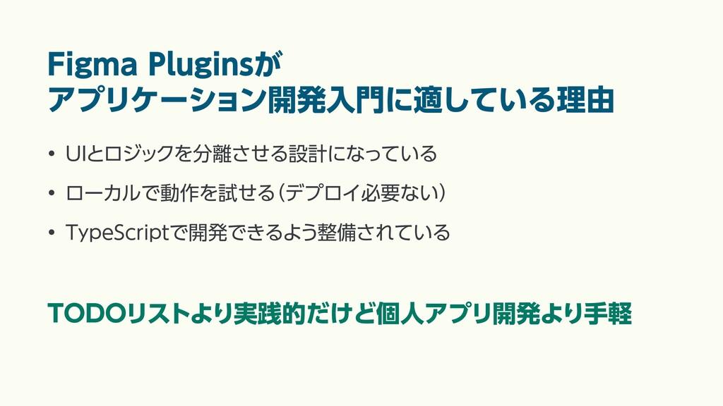 Figma Pluginsが アプリケーション開発入門に適している理由 • UIとロジックを分...