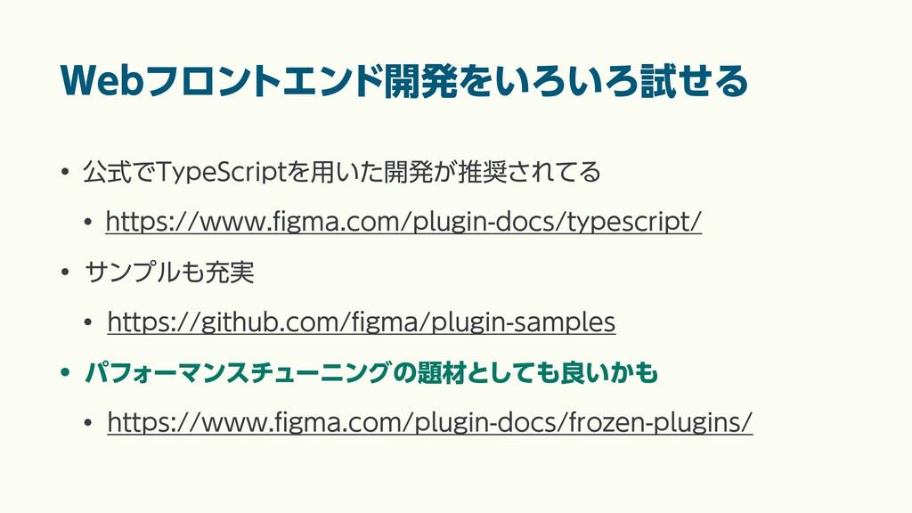Webフロントエンド開発をいろいろ試せる • 公式でTypeScriptを用いた開発が推奨され...