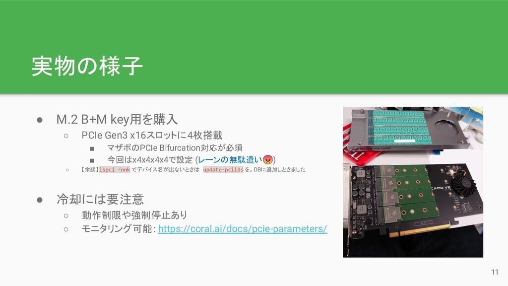 実物の様子 ● M.2 B+M key用を購入 ○ PCIe Gen3 x16スロットに4枚搭...