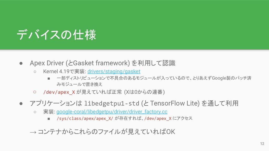 デバイスの仕様 ● Apex Driver (とGasket framework) を利用して...