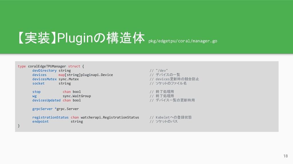 【実装】Pluginの構造体 pkg/edgetpu/coral/manager.go typ...