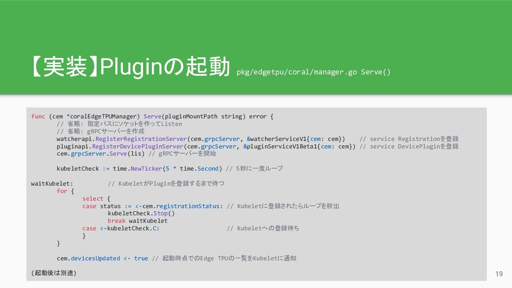 【実装】Pluginの起動 pkg/edgetpu/coral/manager.go Serv...