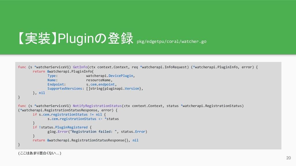 【実装】Pluginの登録 pkg/edgetpu/coral/watcher.go func...