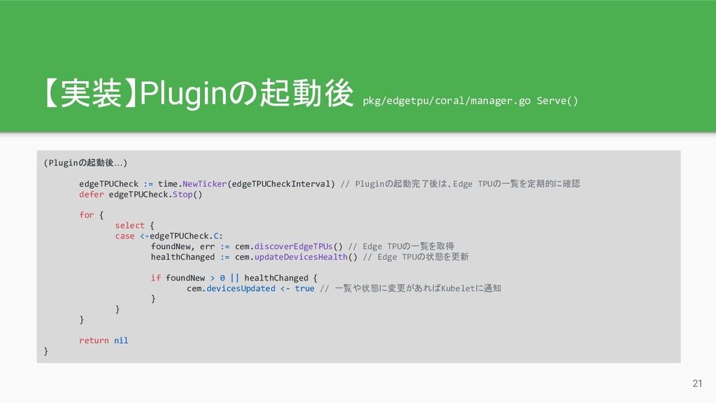 【実装】Pluginの起動後 pkg/edgetpu/coral/manager.go Ser...