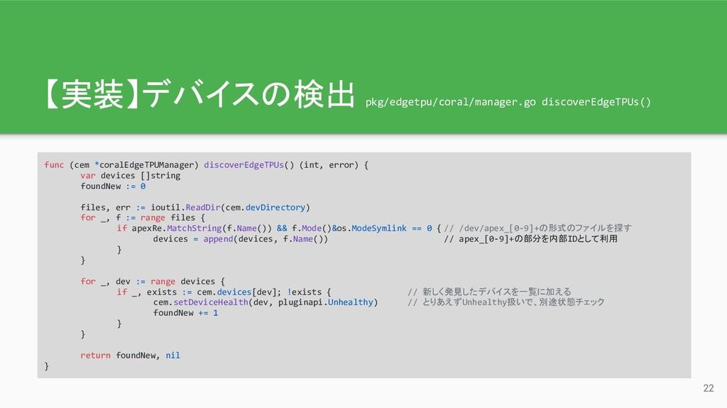 【実装】デバイスの検出 pkg/edgetpu/coral/manager.go discov...