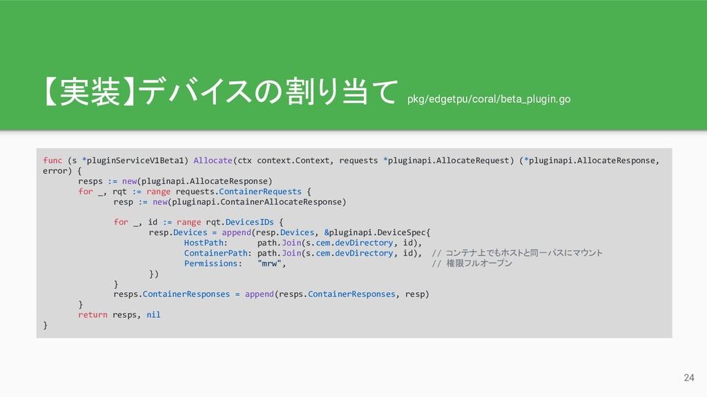 【実装】デバイスの割り当て pkg/edgetpu/coral/beta_plugin.go ...
