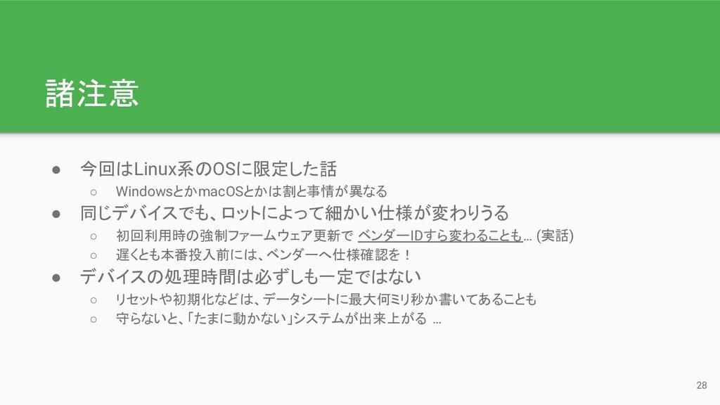 諸注意 ● 今回はLinux系のOSに限定した話 ○ WindowsとかmacOSとかは割と事...