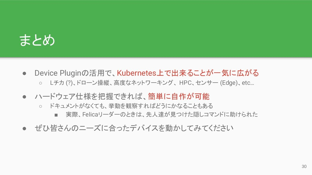 まとめ ● Device Pluginの活用で、Kubernetes上で出来ることが一気に広が...