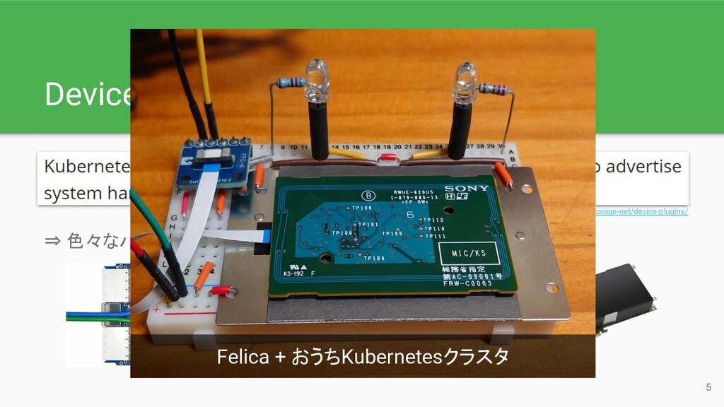 Device Plugins ⇒ 色々なハードウェアリソースをKubeletに見せるための仕組...