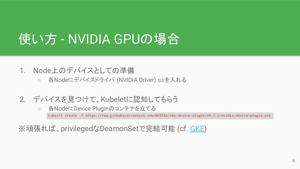 使い方 - NVIDIA GPUの場合 1. Node上のデバイスとしての準備 ○ 各Node...