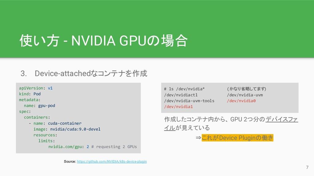 使い方 - NVIDIA GPUの場合 3. Device-attachedなコンテナを作成 ...