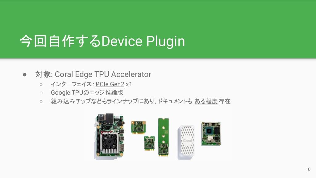 今回自作するDevice Plugin ● 対象: Coral Edge TPU Accele...