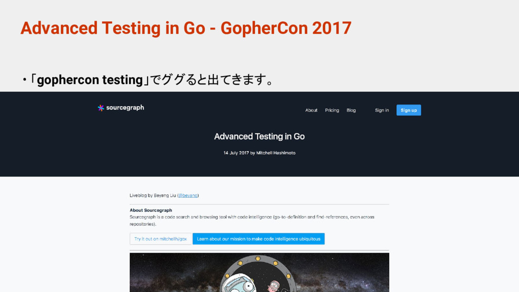 Advanced Testing in Go - GopherCon 2017 • 「goph...