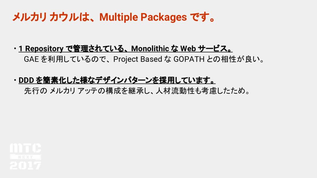 メルカリ カウルは、 Multiple Packages です。 • 1 Repository...