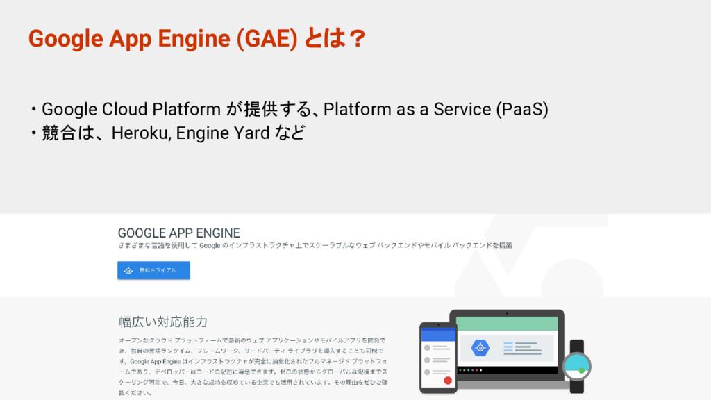 Google App Engine (GAE) とは? • Google Cloud Plat...