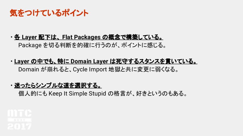 気をつけているポイント • 各 Layer 配下は、 Flat Packages の概念で構築...