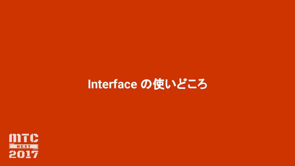 Interface の使いどころ