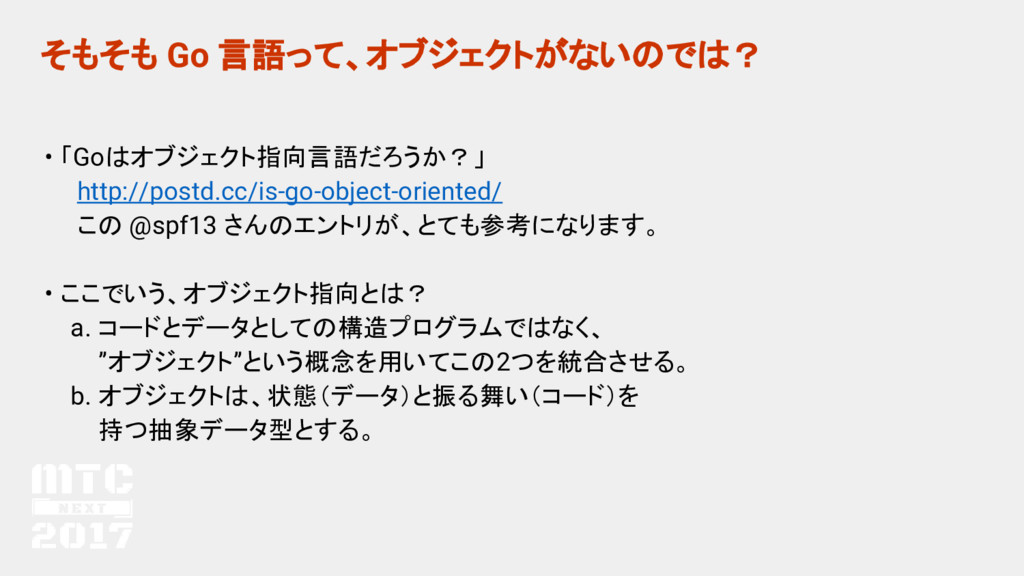 そもそも Go 言語って、オブジェクトがないのでは? • 「Goはオブジェクト指向言語だろうか...