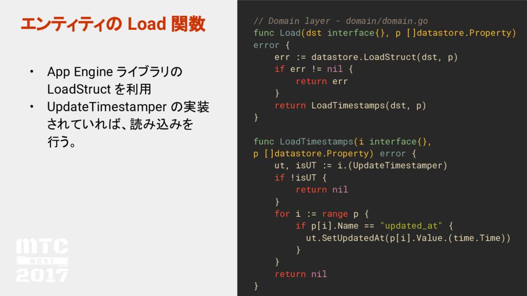 エンティティの Load 関数 • App Engine ライブラリの LoadStruct ...