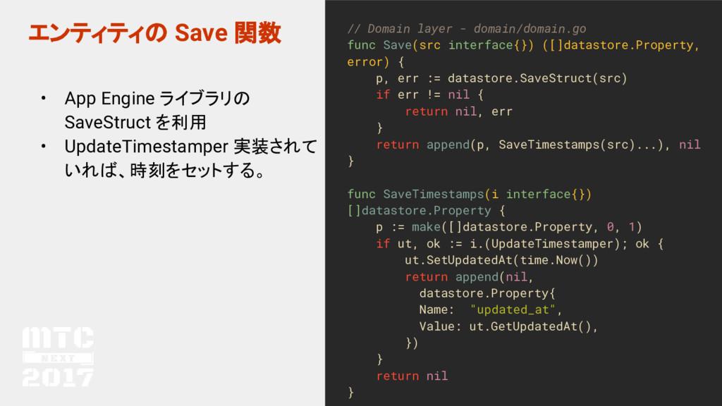 エンティティの Save 関数 • App Engine ライブラリの SaveStruct ...