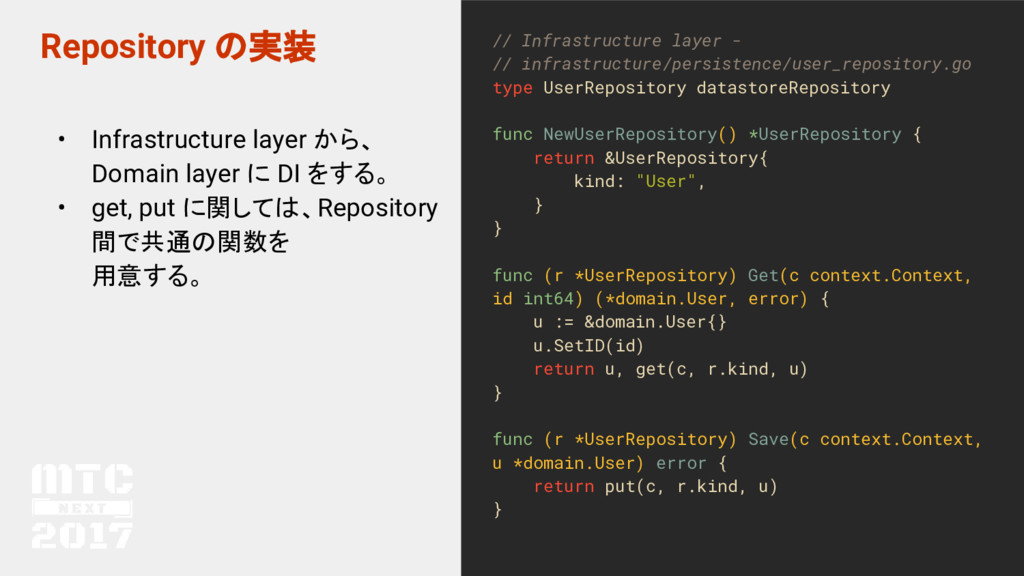 Repository の実装 • Infrastructure layer から、 Domai...