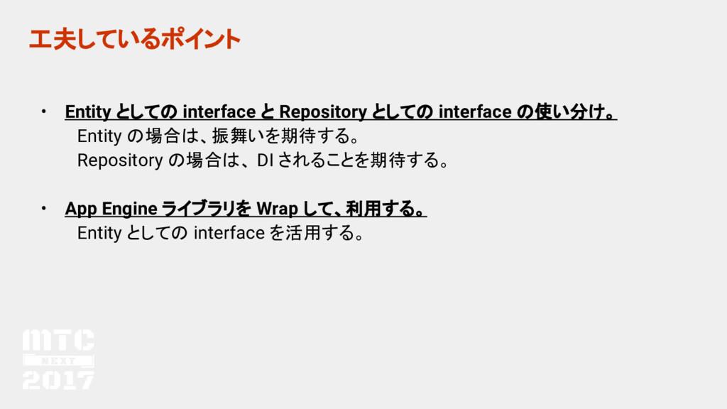 工夫しているポイント • Entity としての interface と Repository...