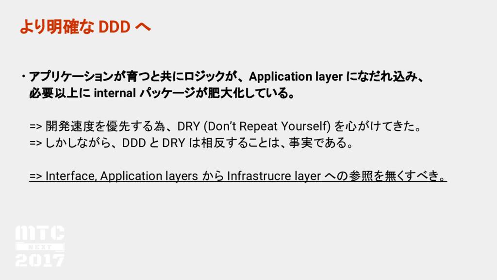 より明確な DDD へ • アプリケーションが育つと共にロジックが、 Application ...