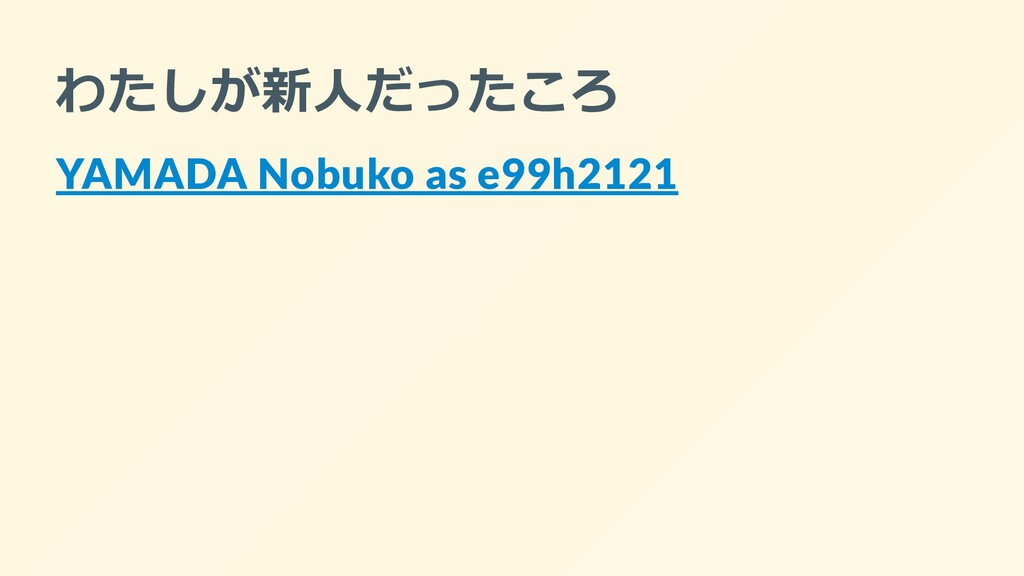 わたしが新人だったころ YAMADA Nobuko as e99h2121