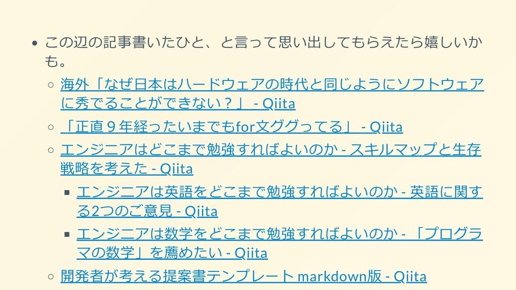 この辺の記事書いたひと、と言って思い出してもらえたら嬉しいか も。 海外「なぜ日本はハードウェ...