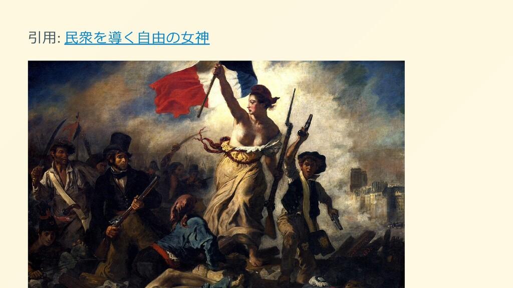 引用: 民衆を導く自由の女神