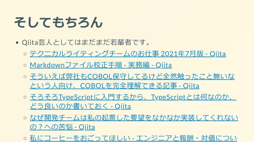 そしてもちろん Qiita芸人としてはまだまだ若輩者です。 テクニカルライティングチームのお仕...