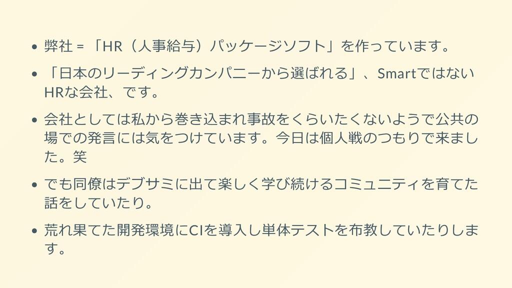 弊社 = 「HR(人事給与)パッケージソフト」を作っています。 「日本のリーディングカンパニー...