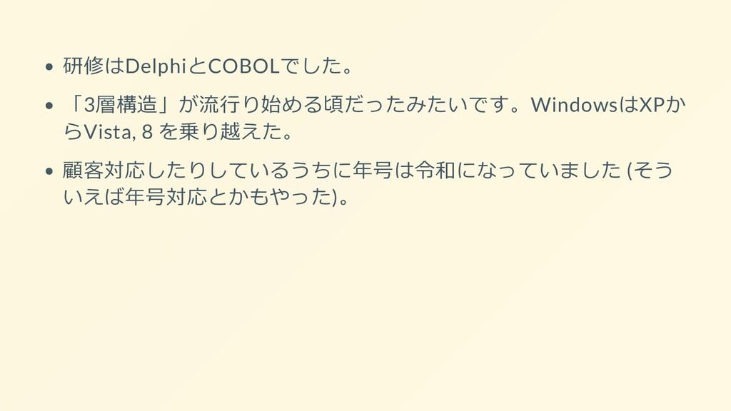 研修はDelphiとCOBOLでした。 「3層構造」が流行り始める頃だったみたいです。Wind...