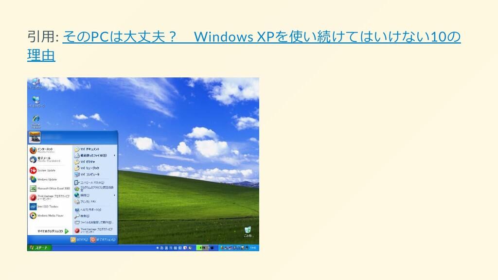 引用: そのPCは大丈夫? Windows XPを使い続けてはいけない10の 理由