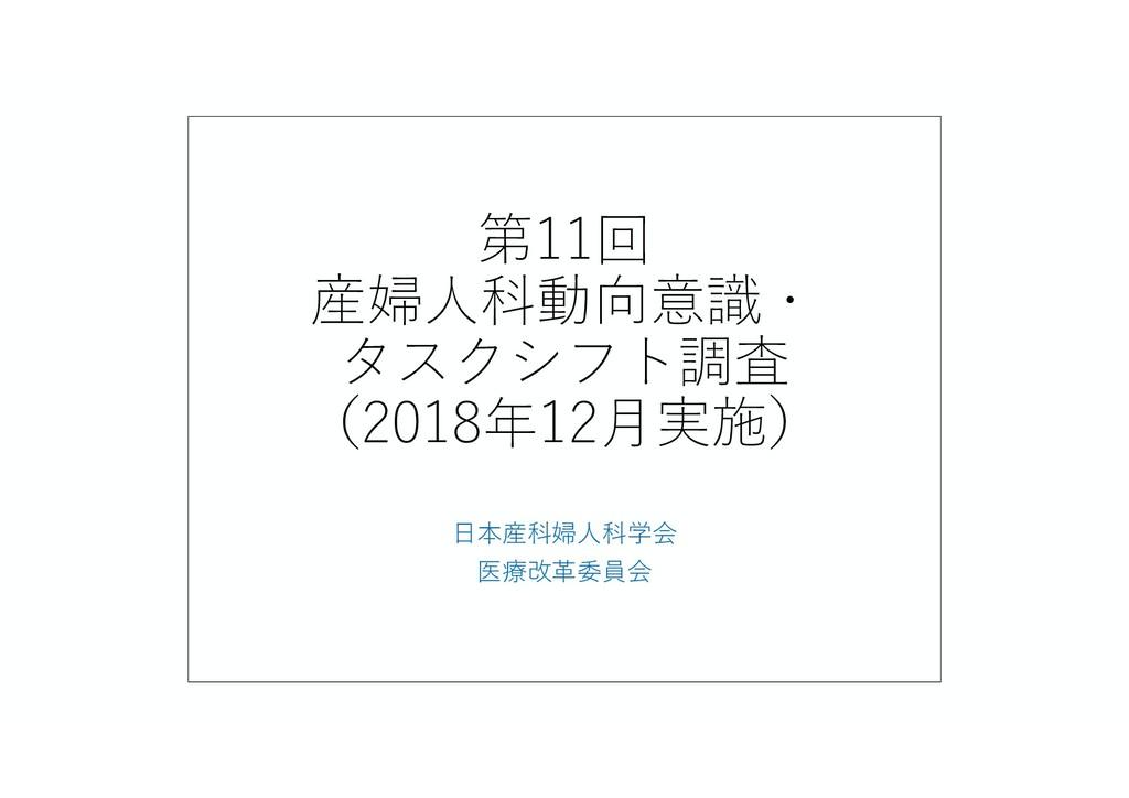 第11回 産婦人科動向意識・ タスクシフト調査 (2018年12月実施) 日本産科婦人科学会 ...