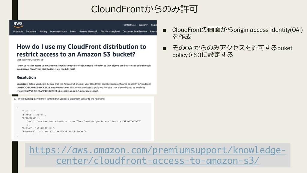 CloundFrontからのみ許可 ■ CloudFrontの画⾯からorigin acces...