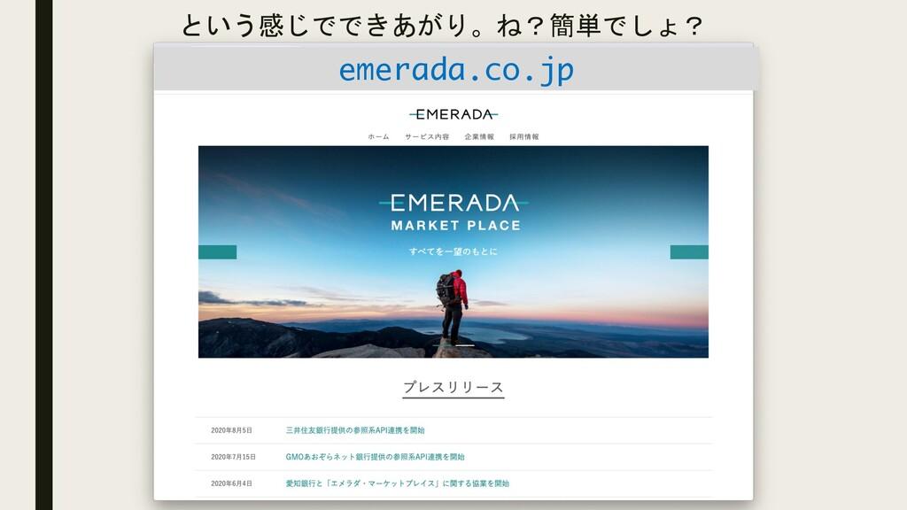 という感じでできあがり。ね?簡単でしょ? emerada.co.jp