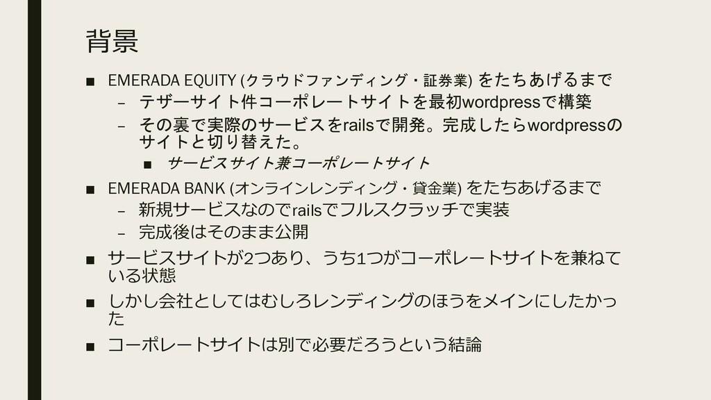 背景 ■ EMERADA EQUITY (クラウドファンディング・証券業) をたちあげるまで ...