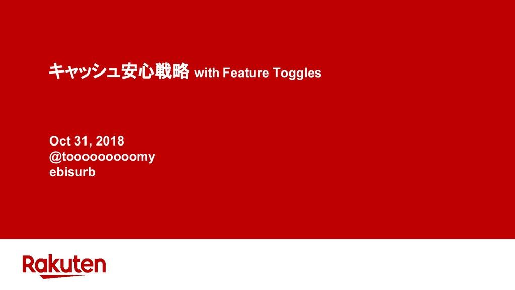 キャッシュ安心戦略 with Feature Toggles Oct 31, 2018 @to...