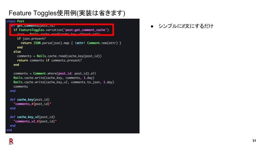 31 Feature Toggles使用例(実装は省きます) ● シンプルにif文にするだけ