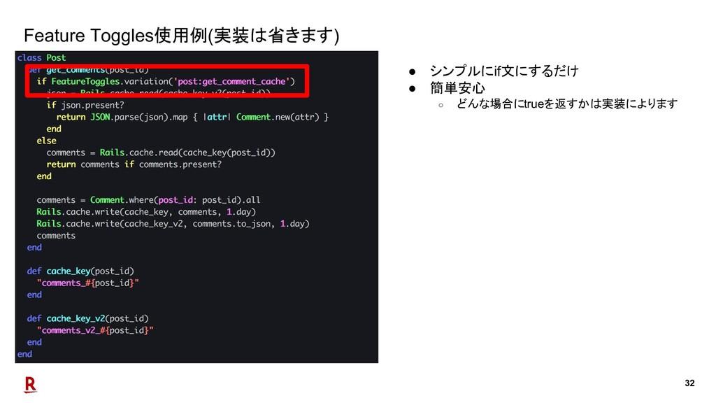 32 Feature Toggles使用例(実装は省きます) ● シンプルにif文にするだけ ...