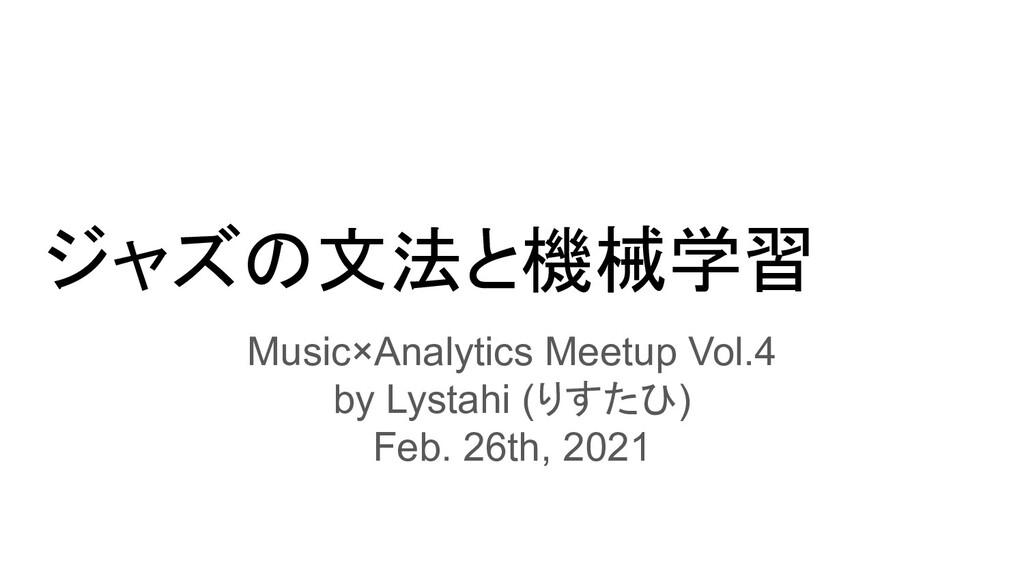 ジャズの文法と機械学習 Music×Analytics Meetup Vol.4 by Lys...