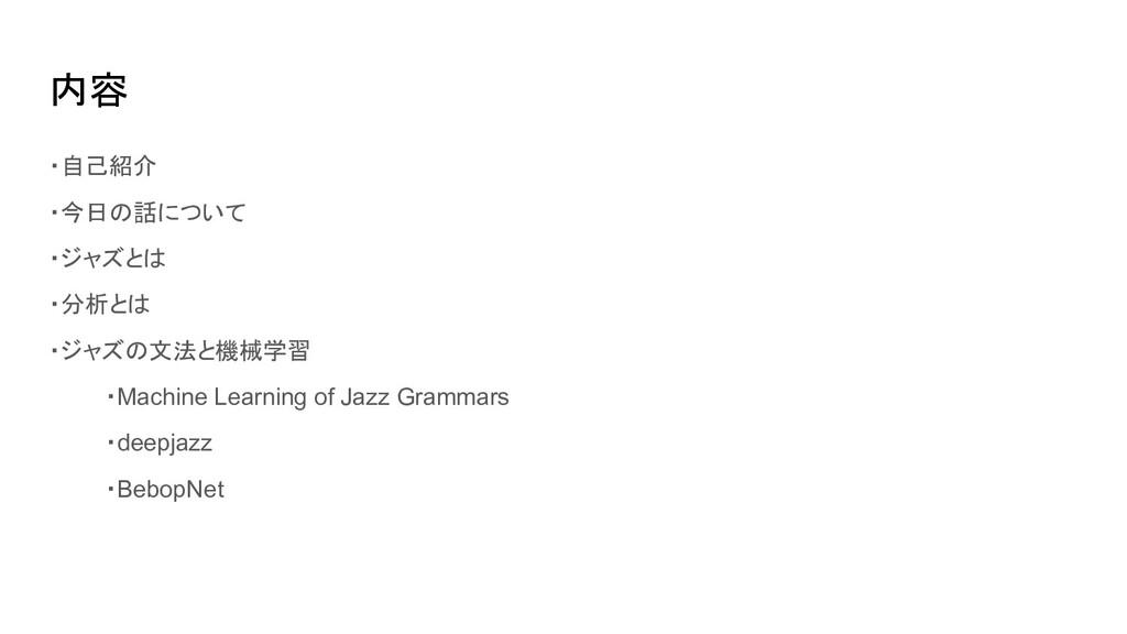 内容 ・自己紹介 ・今日の話について ・ジャズとは ・分析とは ・ジャズの文法と機械学習 ・M...