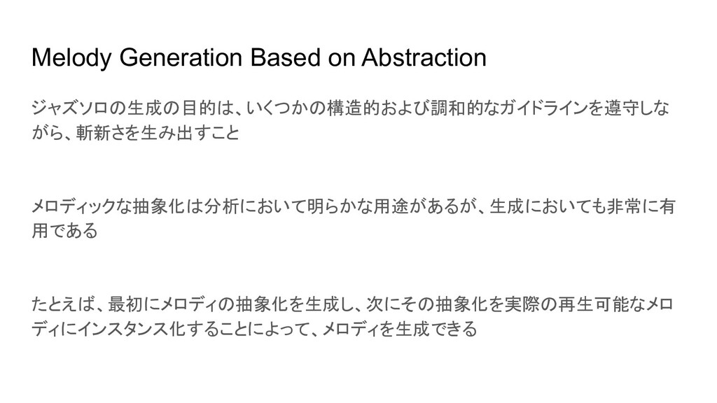 Melody Generation Based on Abstraction ジャズソロの生成...