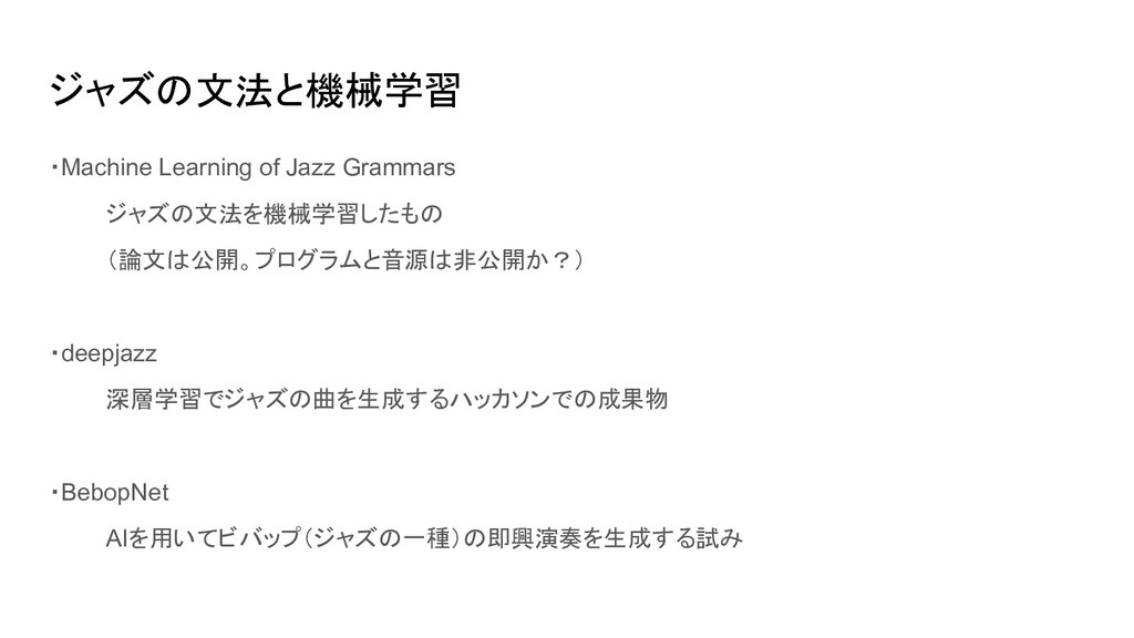 ジャズの文法と機械学習 ・Machine Learning of Jazz Grammars ...
