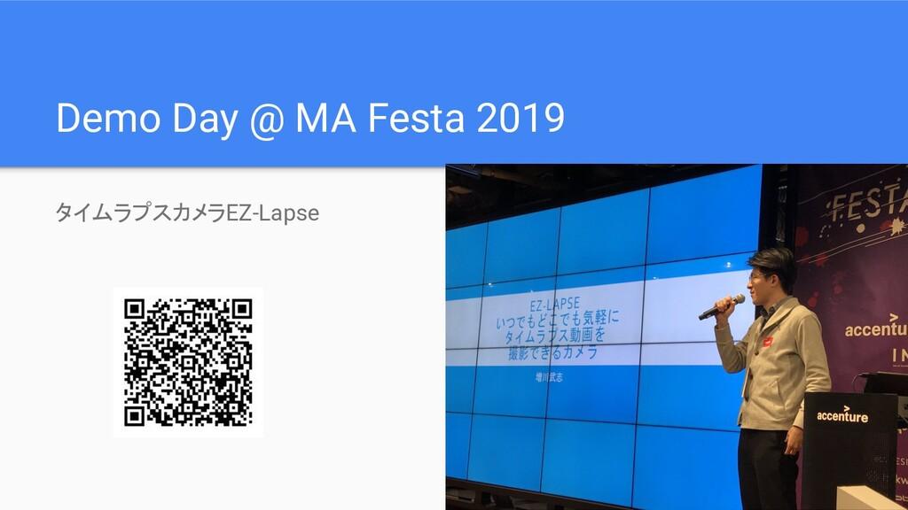 Demo Day @ MA Festa 2019 タイムラプスカメラEZ-Lapse
