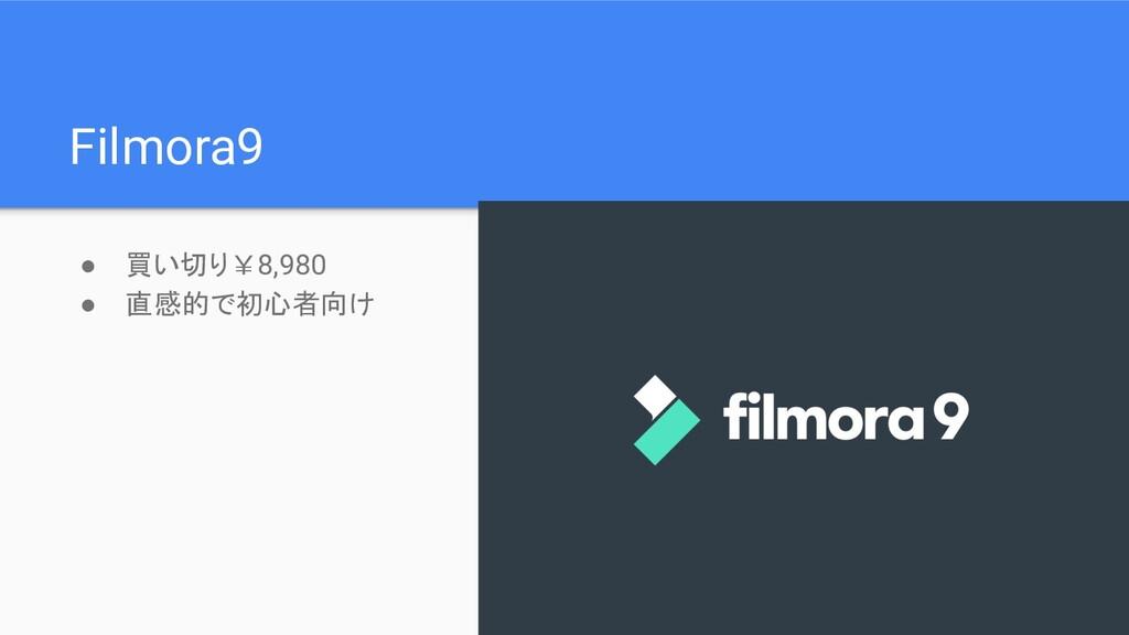 Filmora9 ● 買い切り¥8,980 ● 直感的で初心者向け